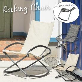 ロッキングチェア 折り畳み 座椅子 一人掛け ゆらゆら 室内 アウトドア おしゃれ (メーカー直送、代金引き不可)