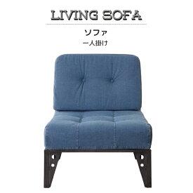 ソファー ソファ 1人掛 いす 椅子 アームレス 布製 コットン シンプル リビング インテリア 高品質 おしゃれ 新生活 家具 NS-542 デニム