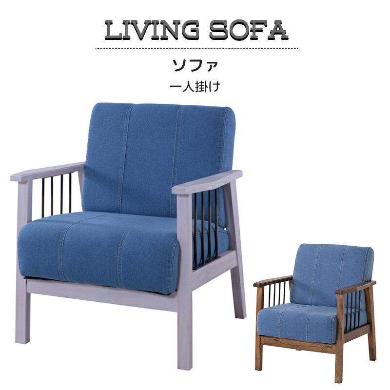 ソファー ソファ ブリジット 1人掛 いす 椅子 布製 天然木 シンプル リビング インテリア 高品質 おしゃれ 新生活 家具 PM-311 デニム