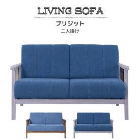 ソファー ソファ ブリジット 2人掛 いす 椅子 布製 天然木 シンプル リビング インテリア 高品質 おしゃれ 新生活 家具 PM-312 デニム