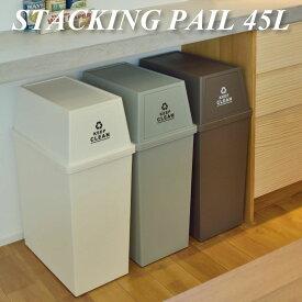 スタッキングペール ゴミ箱 45L 角型 日本製 大容量 屋内 屋外 ふた付き 蓋付き プラスチック ダストボックス おしゃれ インテリア (メーカー直送、代引き不可)