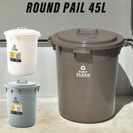 ラウンドペール 45L ゴミ箱 屋外 屋内 丸型 大容量 日本製 ふた付き 蓋付き ダストボックス おしゃれ インテリア (メーカー直送、代引き不可)