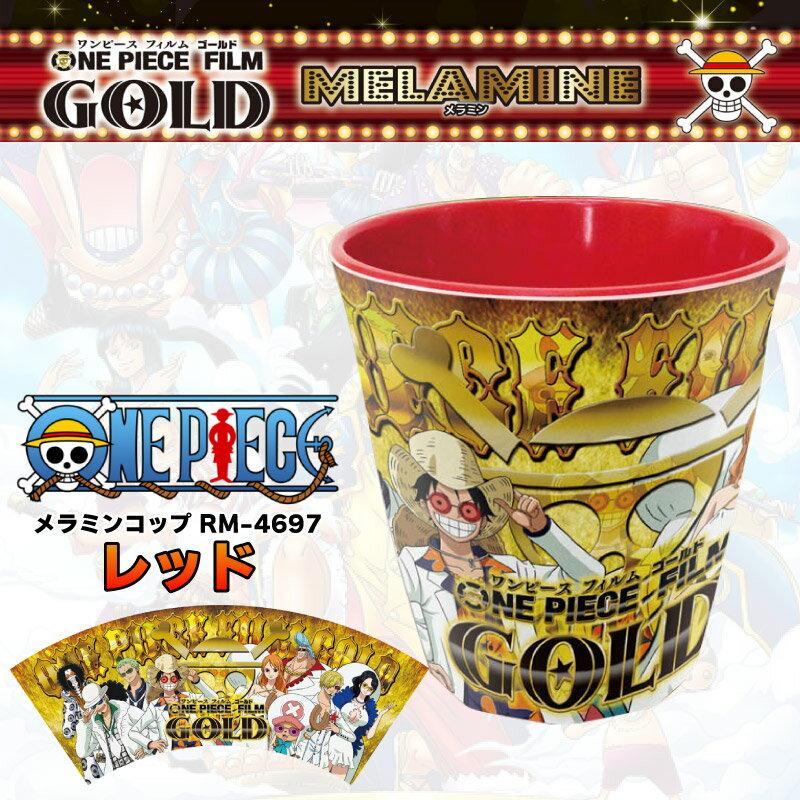 ワンピース フィルムゴールド メラミンカップ レッド ONE PIECE 人気 メラミン コップ カップ キャラクター グッズ 森本産業 キャラクターグッズ