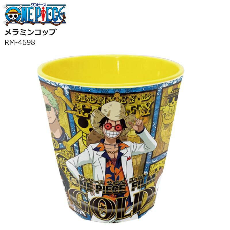 ワンピース フィルムゴールド メラミン イエロー コップ ONE PIECE 人気 カップ キャラクター グッズ 森本産業 キャラクターグッズ