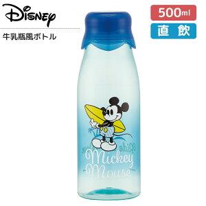Disney ミッキーマウス ボトル 水筒 ブローボトル 牛乳瓶風 500ml 軽量 茶漉し付き Mickey surf お弁当グッズ かわいい おもしろ キャラクター グッズ