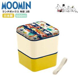 ムーミン ランチボックス お弁当箱 角型 2段 メラミン製 日本製 入れ子式 シンプル MOOMIN お弁当グッズ おしゃれ かわいい キャラクターグッズ