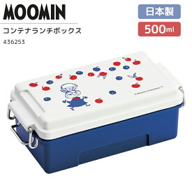 ムーミン コンテナランチボックス お弁当箱 日本製 500ml 女子 大人 MOOMIN ミイ トリコロール お弁当グッズ かわいい キャラクター グッズ