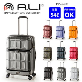 スーツケース Mサイズ 54L 手荷物預け可 拡張可 旅行鞄 キャリーケース キャリーバッグ トラベルバッグ トラベルバック アジア・ラゲージ 送料無料