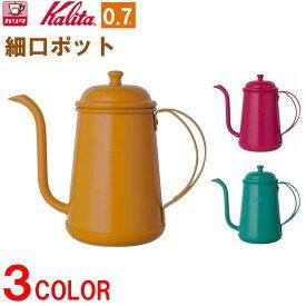 カリタ 細口ポット 0.7L 保温ポット カラーポット 保温 喫茶店 珈琲 コーヒーポット コーヒーショップ