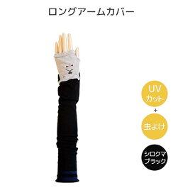 UVアームカバー UV手袋 紫外線対策 UVカット 手袋 手ぶくろ ロングアームカバー レディース ファッショングッズ ひんやりグッズ シロクマブラック 母の日 ギフト