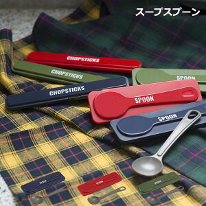 LUNCH CHIME スープスプーン ケース付 日本製 携帯ケース付 ランチチャイム おしゃれ お弁当グッズ