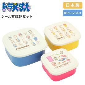 ドラえもん お弁当箱 シール容器 3個セット 保存容器 日本製 電子レンジ対応 Doraemon お弁当グッズ おしゃれ かわいい キャラクターグッズ