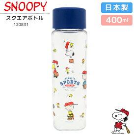 スヌーピー スクエアボトル 水筒 400ml 日本製 直飲みタイプ お弁当グッズ ランチグッズ ボトル SNOOPY スポーツ 野球 かわいい キャラクター グッズ