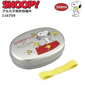 SNOOPY スヌーピー 350ml アルミ弁当箱 ランチボックス 日本製 ランチベルト付 お弁当箱 お弁当グッズ かわいい キャラクター グッズ