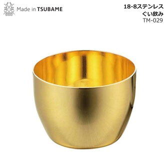 Up to 2,000 yen OFF coupon! All 100 ml of 24-karat gold plating extra-large  sake cups (TM-029) made of stainless steel made in maid in swallow Japan
