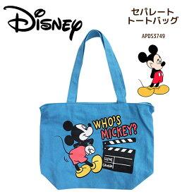 ディズニー ミッキーマウス セパレート トートバッグ トート メンズ レディース 大きめ A4サイズ ファスナー付き キャンバス 通勤 通学 Disney おしゃれ かわいい キャラクター グッズ