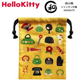 ハローキティ 巾着 日本製 和小物 コットン シャンタン巾着 ポーチ 小物入れ 巾着袋 かわいい お土産 ギフト キャラクター グッズ