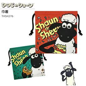 ひつじのショーン 巾着 巾着袋 小 ミニ巾着 コップ袋 小物入れ 羊 人気 かわいい キャラクターグッズ