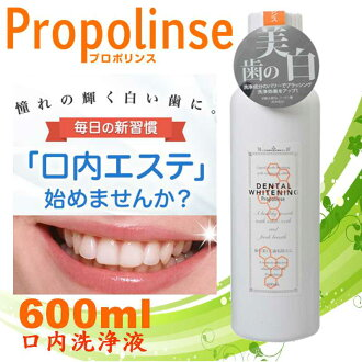 Propolinse Pro pollins dental whitening 600 ml wash mouth liquid oral cleaning Pro pollins mouthwash propolis bad breath prevention breath measures cleaner breath piers propolynsmouthwash liquid toothpaste propolinse