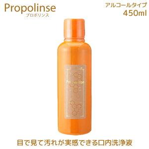 Propolinseプロポリンスファミリータイプ450ml洗口液口内洗浄マウスウォッシュプロポリス口臭予防口臭対策洗浄剤口臭ピエラスプロポリンスマウスウォッシュ液体歯磨きpropolinse