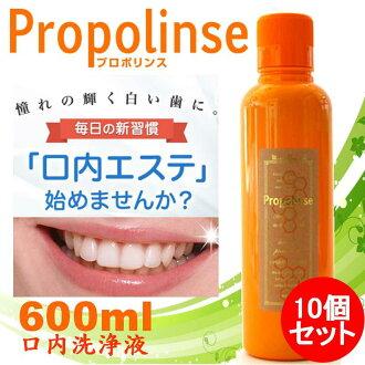 Propolins 600 ml 10 PCs set wash mouth liquid propolis oral cleaning Pro pollins mouthwash bad breath prevention bad breath measures cleaner breath Propolinse Piedras propolynsmouthwash propolinse P12Oct15