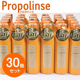 Propolinse 洗口液 プロポリンス 600ml 30個セット 口内洗浄 プロポリス マウスウォッシュ 口臭予防 送料無料