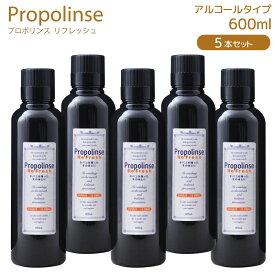 Propolinse Re Fresh 洗口液 プロポリンス 600ml×5個セット 口内洗浄 プロポリンスマウスウォッシュ 口臭予防 ピエラス