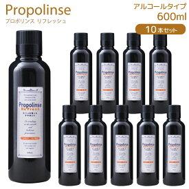 Propolinse Re Fresh 洗口液 プロポリンス 600ml 10個セット 口内洗浄 プロポリス マウスウォッシュ 口臭予防 送料無料
