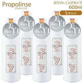 プロポリンス 洗口液 デンタルホワイトニング 600ml×5本 ピエラス プロポリンスマウスウォッシュ 液体歯磨き Propolinse