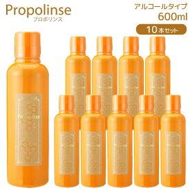 LINE限定クーポン配布中! Propolinse 洗口液 プロポリンス 600ml 10個セット 口内洗浄 プロポリス マウスウォッシュ 口臭予防