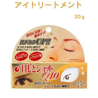 眼睛治療血清 Q10 20 g 羅蘭眼霜