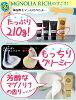 新去除染发膏玉兰制药产品丰富 210 克金头发脱毛膏毛卸妆日本头发治疗霜鬃除了头发霜去除头发女性头发损失奶油男人的胡子一边