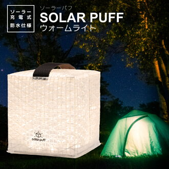 Solar pav solar-powered LED light PUFF-14BE LED Lantern LED Lantern solar swells