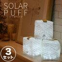 [3個セット]ソーラーパフ ソーラーランタン LED ソーラー ランタン ソーラーライト 折りたたみ 防水 アウトドア キ…