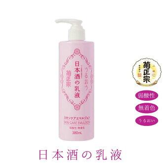 菊正宗 高保湿日本酒乳液 380ml
