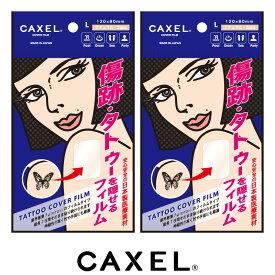 2個セット CAXEL カクセル カバーフィルム タトゥー 入れ墨 隠しフィルム 耐水 極薄 フィルム 傷 キズ 火傷 やけど しみ 打ち身 リストカット ナチュラル オーク