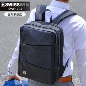 SWISSWIN ビジネスリュック ビジネスバッグ メンズ 軽量 15L 撥水加工 リュックサック バックパック 通勤リュック ビジネス リュック ノートPC収納 通勤用 出張 おしゃれ 男性 スイスウィン 送料無料