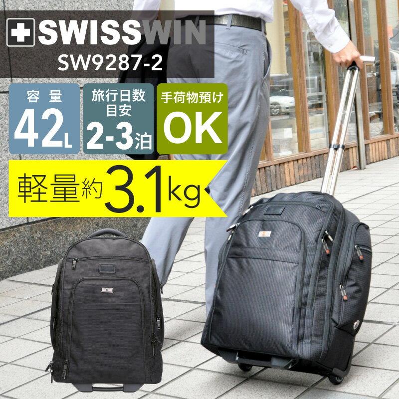 swisswin スイスウィン キャリーバッグ 42L スーツケース 機内持ち込み 軽量 撥水加工 旅行鞄 キャリーバッグ キャリーケース トラベルバッグ 旅行カバン かわいい 旅行 ビジネス 出張
