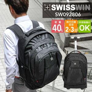 swisswin リュック 40L キャリーバッグ 2way リュックバッグ スイスウィン 機内持ち込み可能 キャスター付き リュックサック キャリー バッグ ケース トランクケース スーツケース ビジネス出張