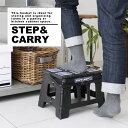 踏み台 STEP&CARRY フォールディングステップ 作業台 脚立 踏み台 折畳みイス 折りたたみ式 ふみ台 スツール 椅子 チェア 1段 ステップ ブラック