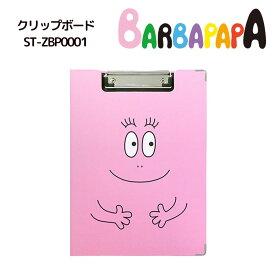 バーバパパ クリップボード 二つ折 クリップファイル a4 バインダー クリップ オシャレ barbapapa ピンク 入園 入学 かわいい キャラクター グッズ