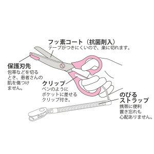 バーバパパ医療用はさみハサミ保護刃付クリップ付日本製ピンクナース雑貨かわいいキャラクターグッズ