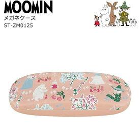 ムーミン 北欧 メガネケース ムーミン谷の仲間たち ピンク キャラクターグッズ ムーミン メガネケース サングラス収納ケース 眼鏡ケース 眼鏡ボックス グラスケース