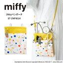 miffy ミッフィー 2wayペンポーチ ショルダー イエロー 2WAYタイプ ペンポーチ ペン入れ かわいい 看護師用品 ナース雑貨 キャラクターグッズ