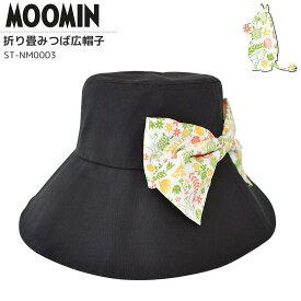 ムーミン 帽子 レディース つば広 折り畳み コンパクト 小顔効果 紫外線対策 リボン ハット 調節可能 MOOMIN スナフキン お花 かわいい キャラクター グッズ