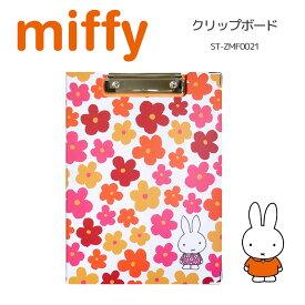 ミッフィー クリップボード 二つ折 クリップファイル A4 フラワー オレンジ 入園 入学 ナース 雑貨 おしゃれ かわいい キャラクター グッズ