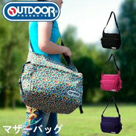 OUTDOOR PRODUCTS マザーバッグ マザーズバッグ ショルダーバッグ 斜めがけバッグ アウトドア プロダクツ 軽量 丈夫 ナイロン 大容量 男女兼用 メンズ レディース