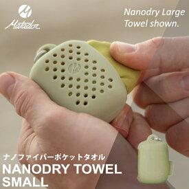 NANODRY TOWEL SMALL ナノドライタオル スモール 超軽量 超吸収性 速乾性 マタドール コンパクト アウトドア ドライタオル タオル