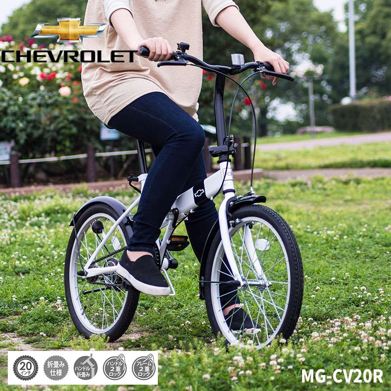 CHEVROLET シボレー 自転車 折りたたみ自転車 折り畳み 自転車 20インチ 軽量 通勤 通学 男性 女性 コンパクト (メーカー直送、代金引き不可)