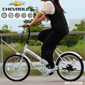 CHEVROLET シボレー 自転車 折りたたみ自転車 折り畳み 自転車 20インチ 軽量 通勤 通学 男性 女性 コンパクト MG-CV20E ホワイト (メーカー直送、代金引き不可)